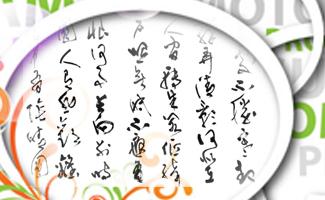 中国古今诗词翻译