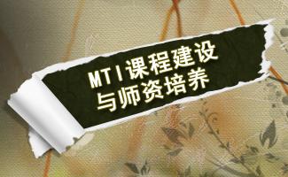 MTI课程建设与师资培养