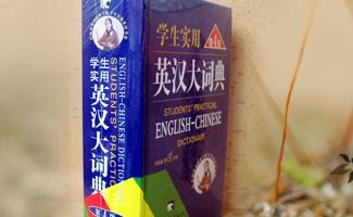 英汉语比较与翻译