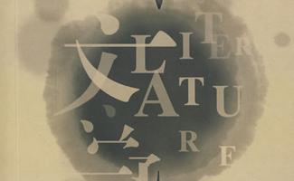 中国第七届诗歌翻译学术研讨会